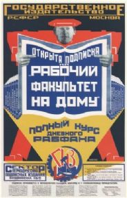 Vintage Russian poster - State Publishing House 1926
